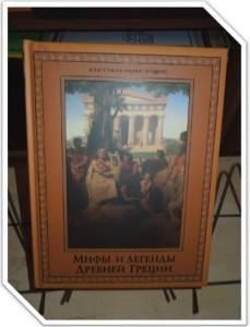 мифы-и-легенды-др-греции